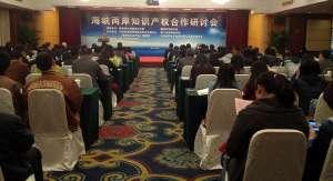 资讯生活2014海峡两岸知识产权合作研讨会在厦门召开